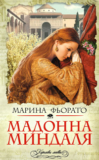 Марина Фьорато Мадонна миндаля бернардино луини