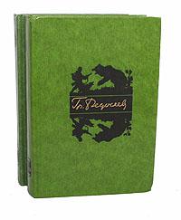 Гр. Федосеев Гр. Федосеев. Избранные произведения в 2 томах (комплект из 2 книг)