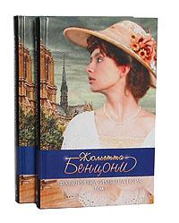 Жюльетта Бенцони Фаворитка императора (комплект из 2 книг)