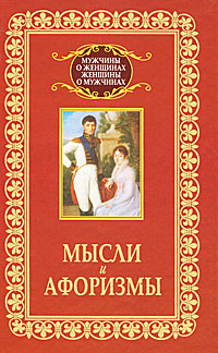 Владимир Адамчик Мысли и афоризмы адамчик в великие мысли великих женщин