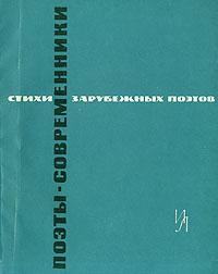Поэты-современники. Стихи зарубежных поэтов в переводе Д. Самойлова