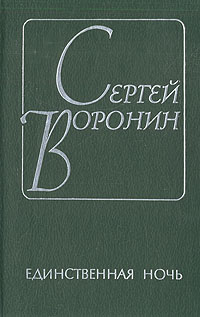 Сергей Воронин Единственная ночь сергей воронин сергей воронин рассказы разных лет