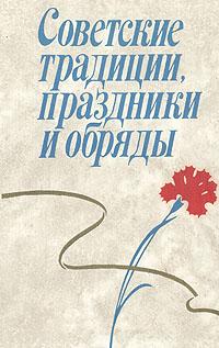 Фото - Советские традиции, праздники и обряды советские традиции праздники и обряды