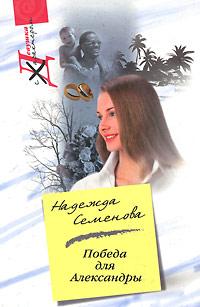 Надежда Семенова Победа для Александры