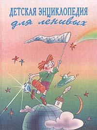 Детская энциклопедия для ленивых