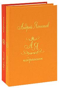 Андрей Яхонтов Андрей Яхонтов. Избранное (комплект из 2 книг)