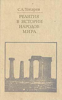 С. А. Токарев Религия в истории народов мира
