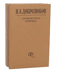 Н. А. Добролюбов Н. А. Добролюбов. Литературная критика (комплект из 2 книг)