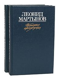 Леонид Мартынов Леонид Мартынов. Избранные произведения в 2 томах (комплект из 2 книг)