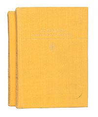 А. С. Пушкин А. С. Пушкин. Избранные сочинения в 2 томах (комплект из 2 книг) стоимость