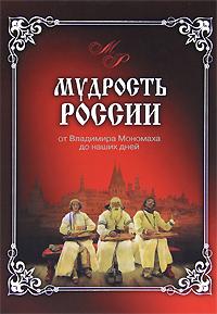Владимир Шойхер Мудрость России. От Владимира Мономаха до наших дней все цены
