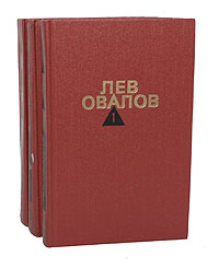 Лев Овалов Лев Овалов. Собрание сочинений в 3 томах (комплект из 3 книг)