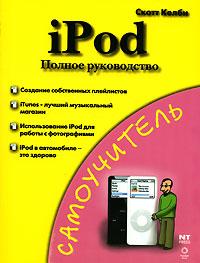 все цены на Скотт Келби iPod. Полное руководство онлайн