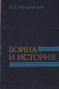 О. А. Ржешевский Война и история (Буржуазная историография США о второй мировой войне)