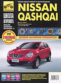 цена на М. В. Титков, А. А. Владимиров, А. А. Яцук, С. Н. Погребной Nissan Qashqai / Nissan Qashqai+2. Руководство по эксплуатации, техническому обслуживанию и ремонту