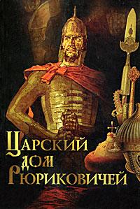 А. П. Торопцев Царский дом Рюриковичей
