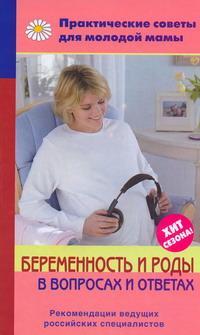 Беременность и роды в вопросах и ответах | Фадеева Валерия Вячеславовна
