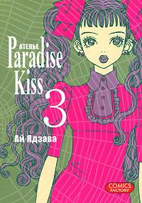 Ай Ядзава Атeлье Paradise Kiss. Том 3 ай ядзава атeлье paradise kiss т 1
