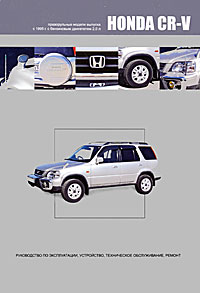 Honda CR-V. Праворульные модели выпуска с 1995 г. с бензиновым двигателем 2,0 л. радиоуправляемые игрушки с бензиновым двигателем