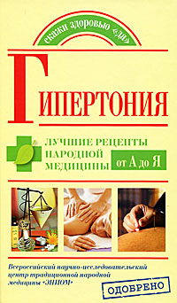 М. В. Кузин Гипертония. Лучшие рецепты народной медицины от А до Я