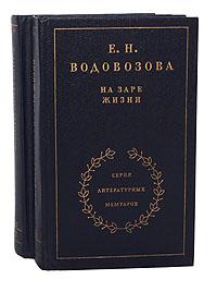 Е. Н. Водовозова На заре жизни (комплект из 2 книг)