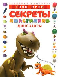 Рони Орен Секреты пластилина. Динозавры махаон книга для творчества секреты пластилина рони орен