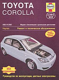 П. Т. Гилл Toyota Corolla 2002-2007. Ремонт и техническое обслуживание цена