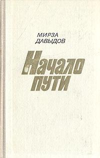 Мирза Давыдов Начало пути иредж мирза верность