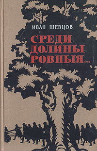 Иван Шевцов Среди долины ровныя...