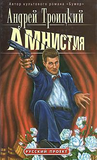 Андрей Троицкий Амнистия андрей троицкий амнистия