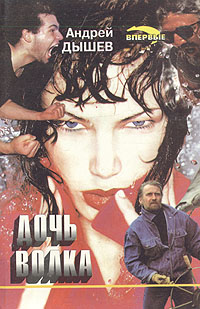 Андрей Дышев Дочь волка