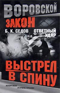 Б. К. Седов Выстрел в спину подводная лодка подводная лодка f301 угол клапан красоты