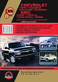 цена на Chevrolet Tahoe / Suburban Avalanche / Silverado. GMC Yukon / Yukon XL / Yukon Denali / Sierra c 2002 года выпуска. Руководство по ремонту и эксплуатации