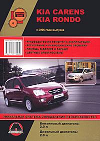Kia Сarens / Kia Rondo с 2006 года выпуска. Руководство по ремонту и эксплуатации цена
