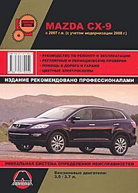 Mazda CX-9 с 2007 г. Руководство по ремонту и эксплуатации росс твег ремонт трансмиссии легковых автомобилей