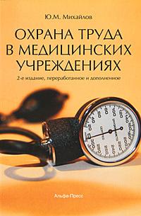 Ю. М. Михайлов Охрана труда в медицинских учреждениях
