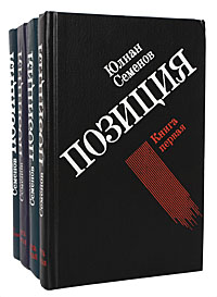 Юлиан Семенов Позиция (комплект из 4 книг)