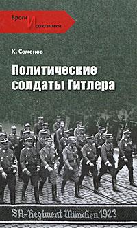 К. Семенов Политические солдаты Гитлера