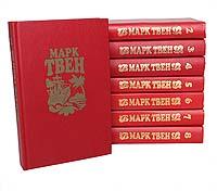 Марк Твен Марк Твен. Собрание сочинений в 8 томах (комплект из 8 книг) все цены
