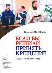 Фото - Священник Илия Шугаев Если Вы решили принять Крещение святое крещение памятка желающему принять таинство святого крещения
