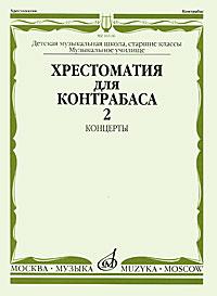 Хрестоматия для контрабаса. Старшие классы ДМШ. Музыкальное училище. Концерты. Часть 2