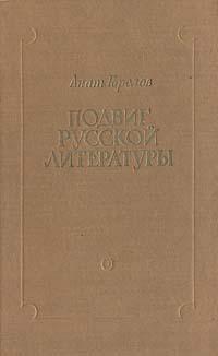 Анат. Горелов Подвиг русской литературы