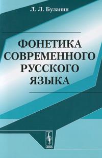 Л. Л. Буланин Фонетика современного русского языка