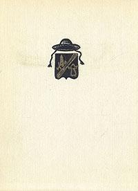 Анатоль Франс Суждения господина Жерома Куаньяра фонарь светодиодный налобный petzl tikkina черный 150 лм