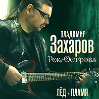 Владимир Захаров,