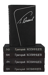 Г. Козинцев Г. Козинцев. Собрание сочинений в 5 томах (комплект) цена