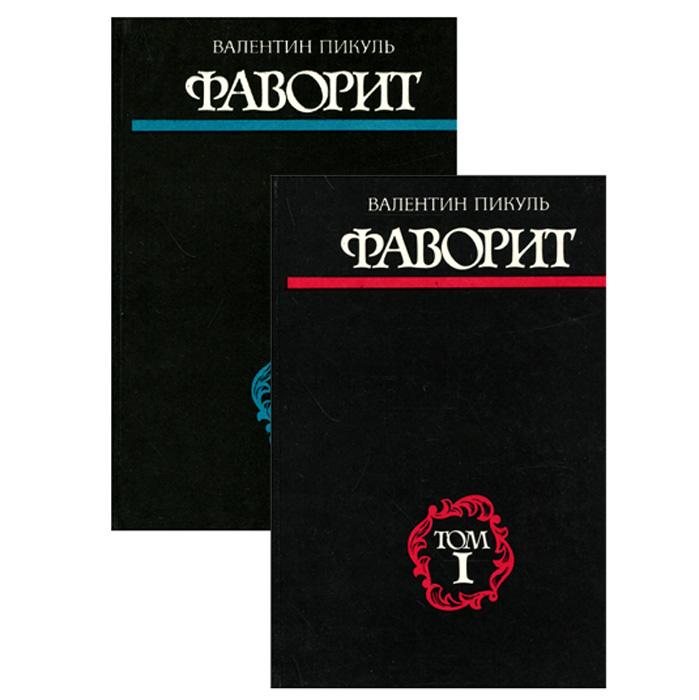 Валентин Пикуль Фаворит. Роман-хроника времен Екатерины II. В 2 томах (комплект из 2 книг)