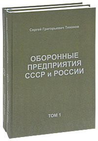 С. Г. Тихонов Оборонные предприятия СССР и России (комплект из 2 книг)