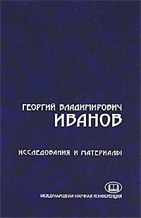 Георгий Владимирович Иванов. Исследования и материалы
