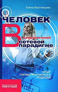 Елена Ярославцева Человек в современной сетевой парадигме
